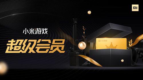 小米游戏中心升级 超级会员系统正式上线