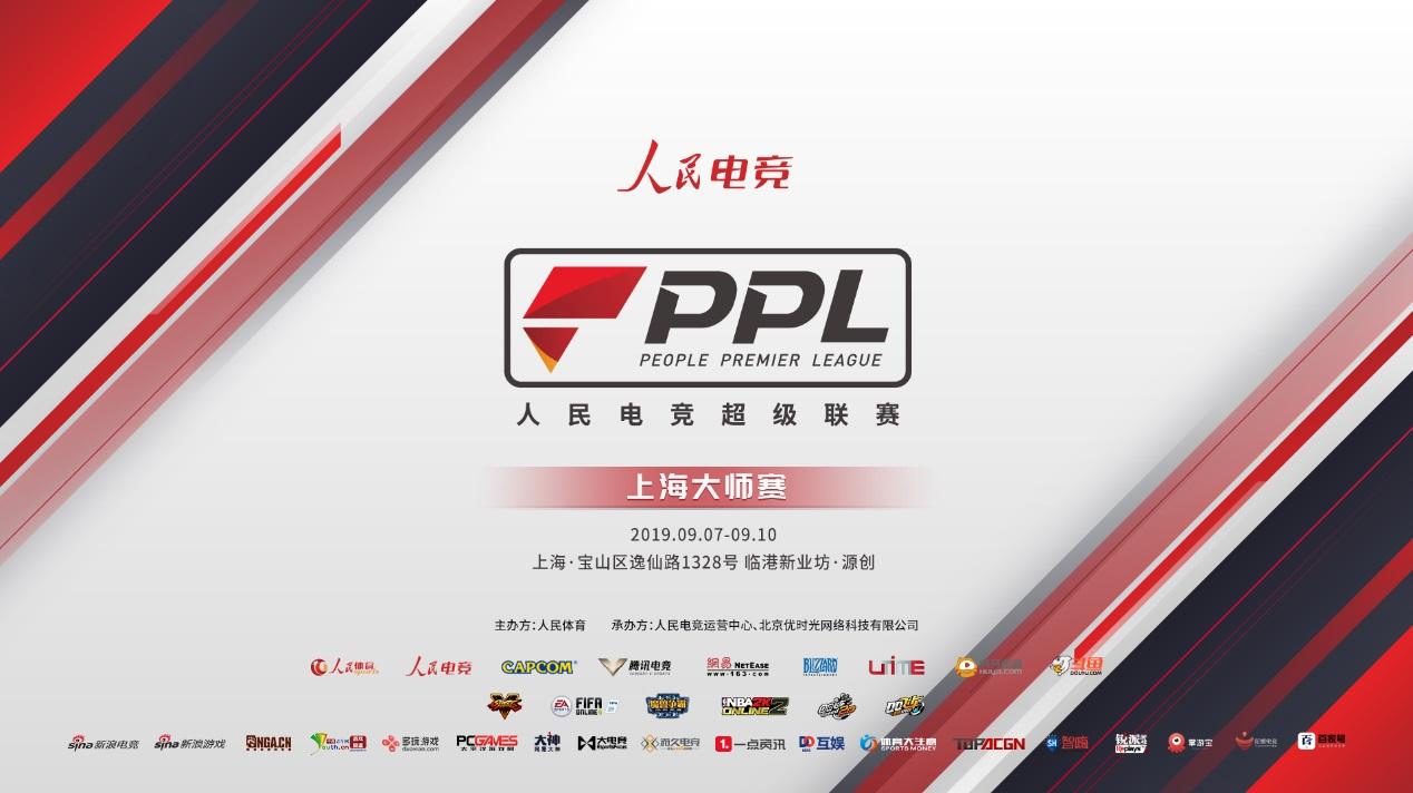 人民电竞超级联赛上海站圆满落幕