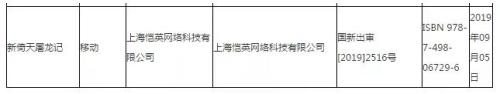 《新倚天屠龙记》通过9月首批国产网络游戏版号审核