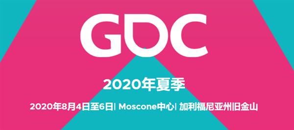 GDC开发者大会官方表示会在8月4-6日举行