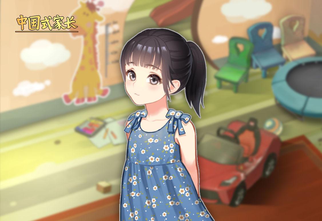 《中国式家长》:将从Steam国区暂时下架