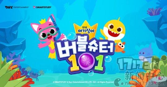 《鲨鱼宝宝》IP多平台游戏公开 最多101人同场竞技