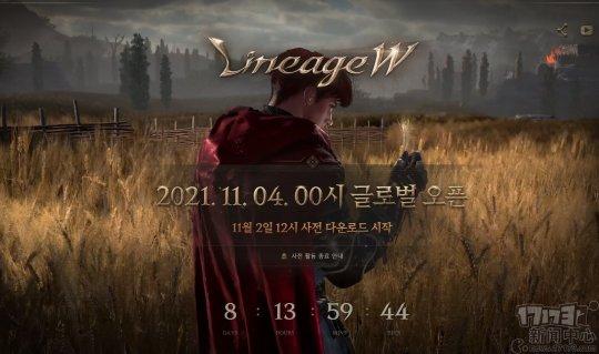 《天堂W》11月2日开放提前下载 4日上线全球