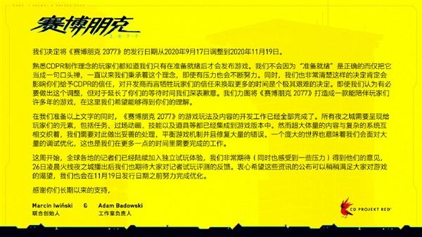 《赛博朋克2077》宣布跳票到9月份之后,CDPR宣布游戏延期到11月19日