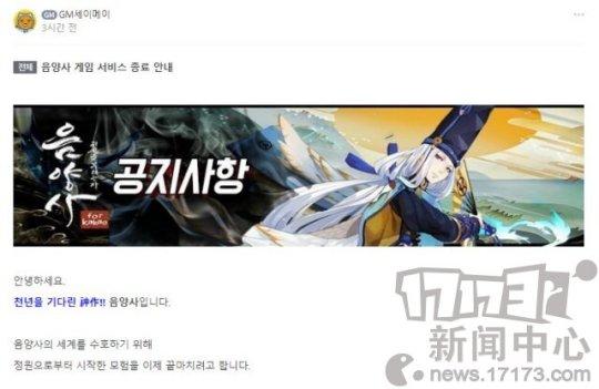 Kakao Games:旗下负责运营的韩服《阴阳师》,将于9月22日停运