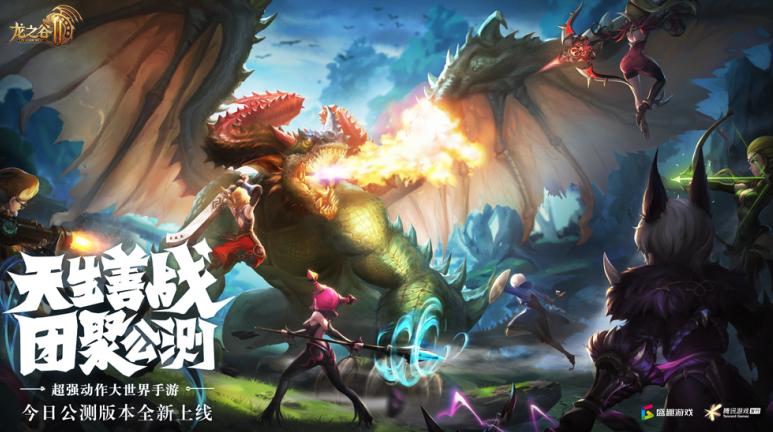盛趣游戏研发、腾讯游戏发行的龙之谷全新大世界手游《龙之谷2》正式公测