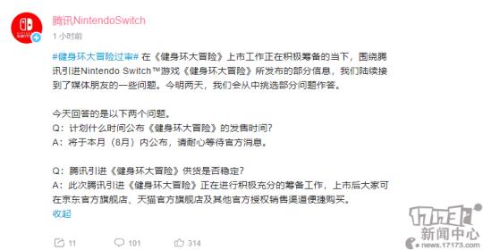 腾讯NintendoSwitch官方账号发布了有关《健身环大冒险》的信息
